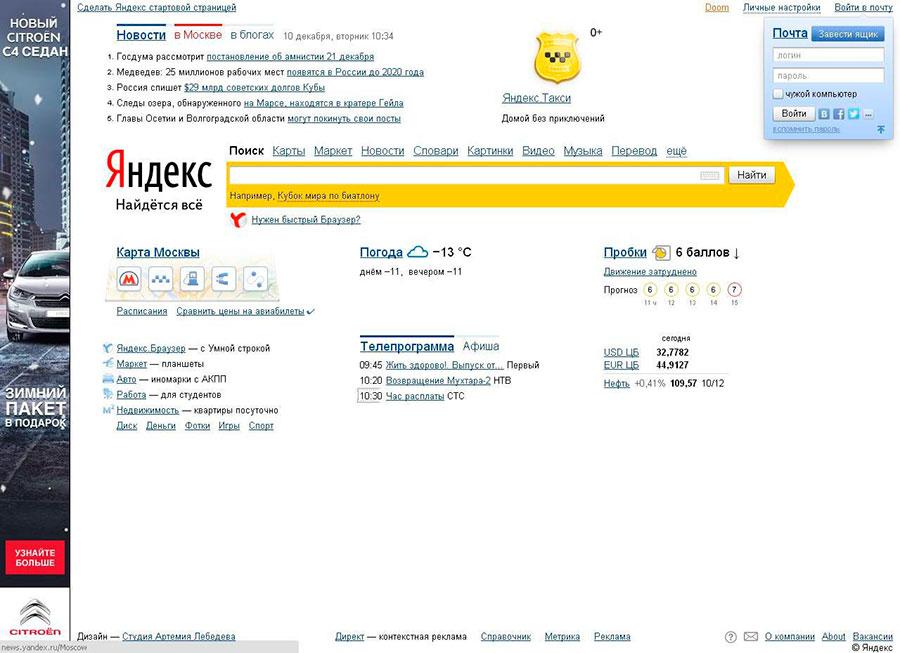 Дизайн студия артемия лебедева директ контекстная реклама удалить редирект яндекс